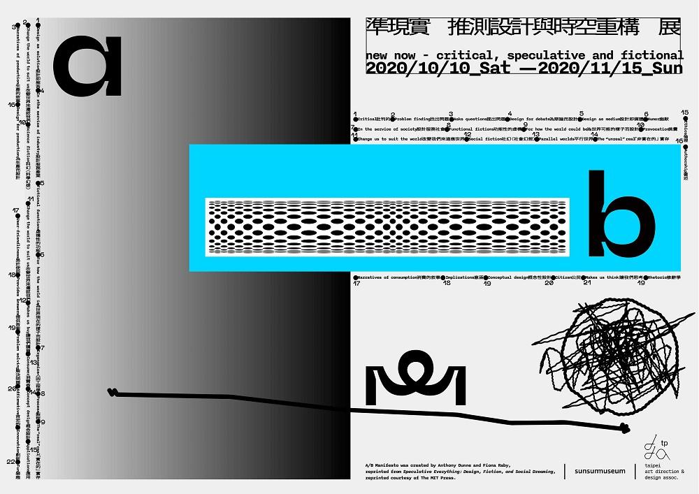 準現實─推測設計與時空重構─展主視覺