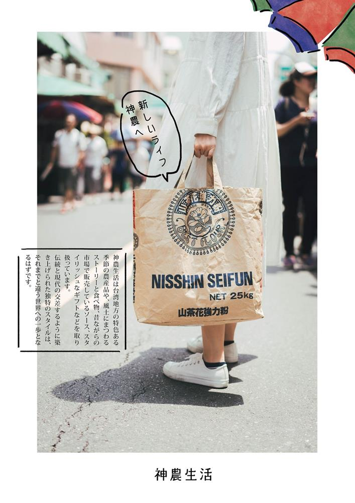 神農生活日本神農生活形象海報_1