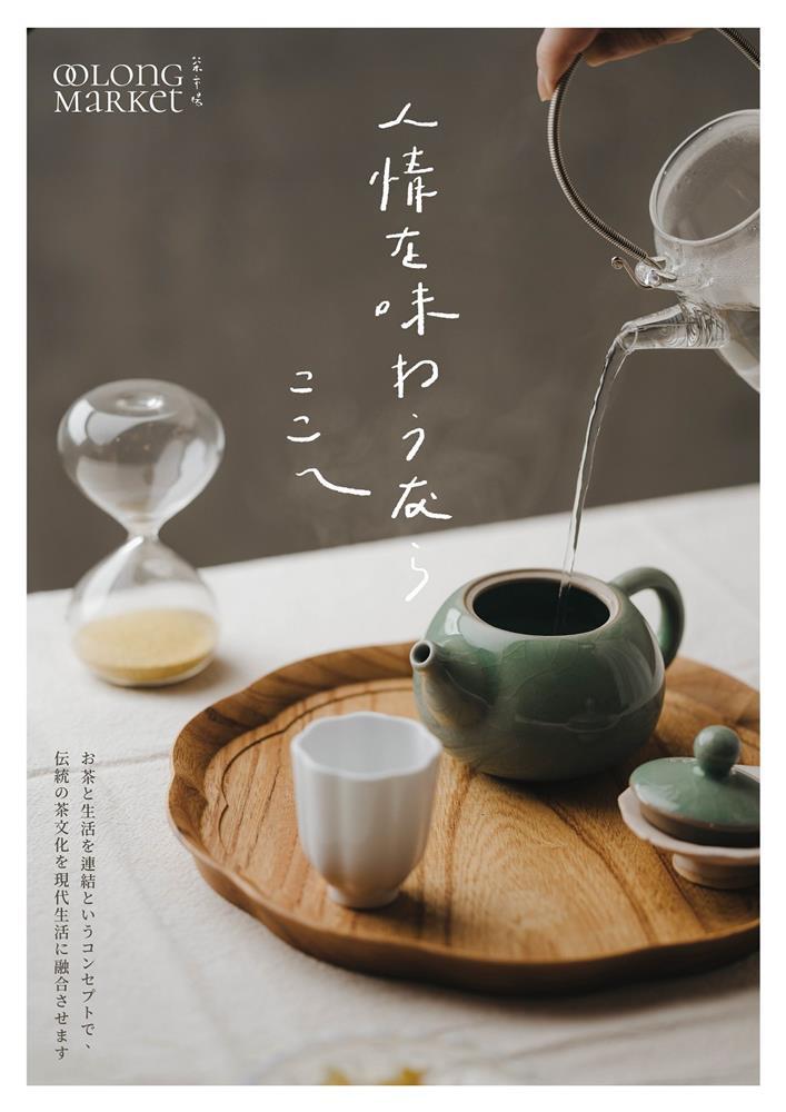 神農生活茶市場形象海報_2_1