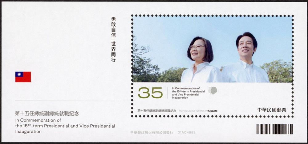 第十五任總統副總統就職紀念郵票