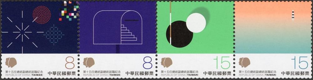 第十五任總統副總統就職紀念郵票4