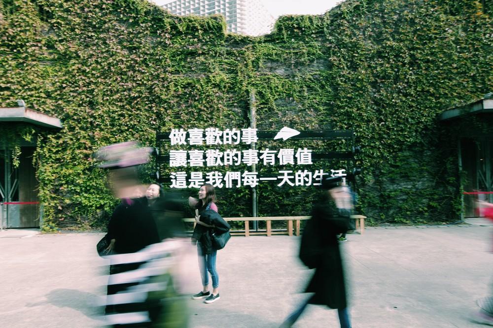 簡單生活節Slogan01