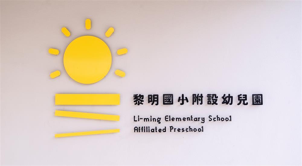 臺中市黎明國小幼兒園指標設計1