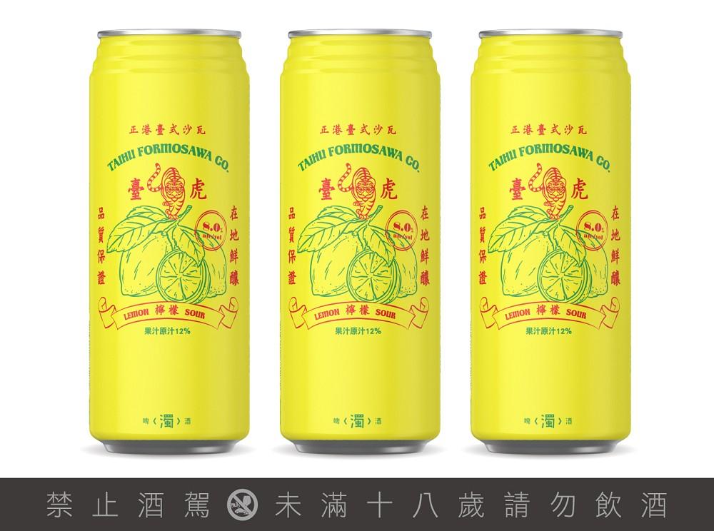 臺式檸檬沙瓦Formosawa,5月6日起,全家便利商店陸續上市(圖/臺虎精釀提供。)