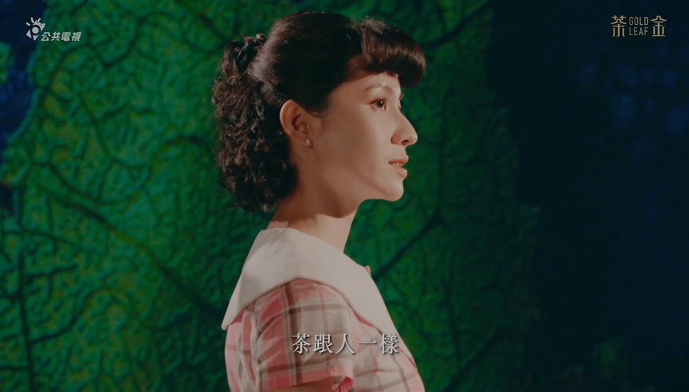 蘭陽明體公共電視年度製作《茶金》重點字卡搶先使用蘭陽明體