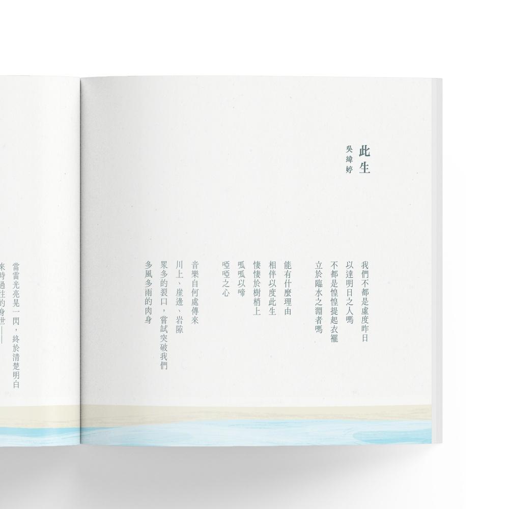 蘭陽明體書本內頁_此生