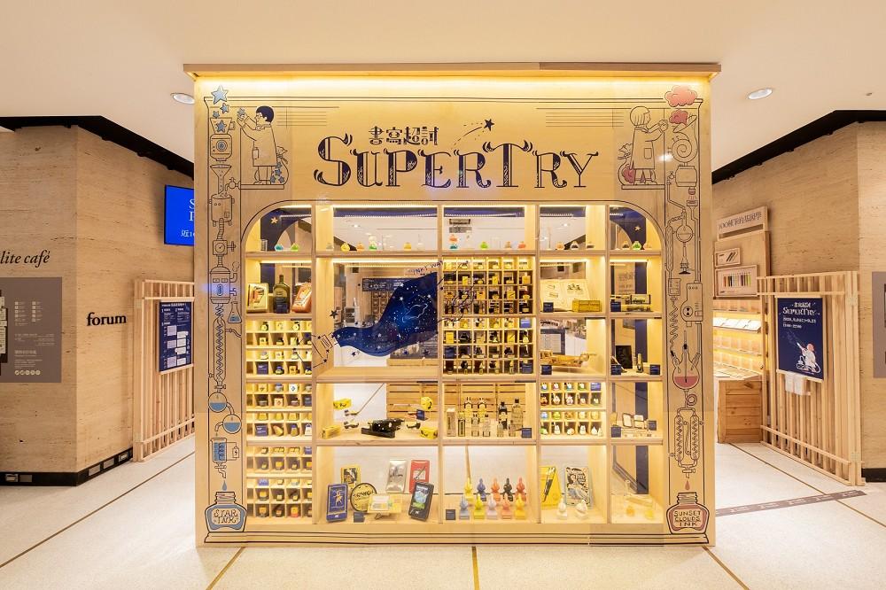 誠品書店「Supertry書寫超試」今日開展。