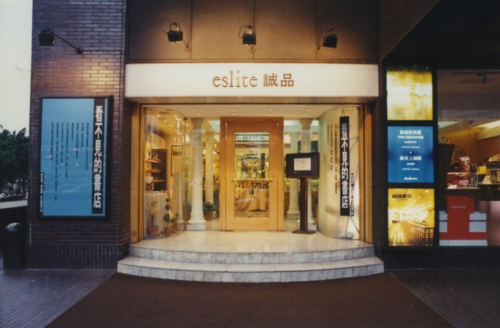 誠品,1989年由台北仁愛路圓環的人文藝術書店開始_2