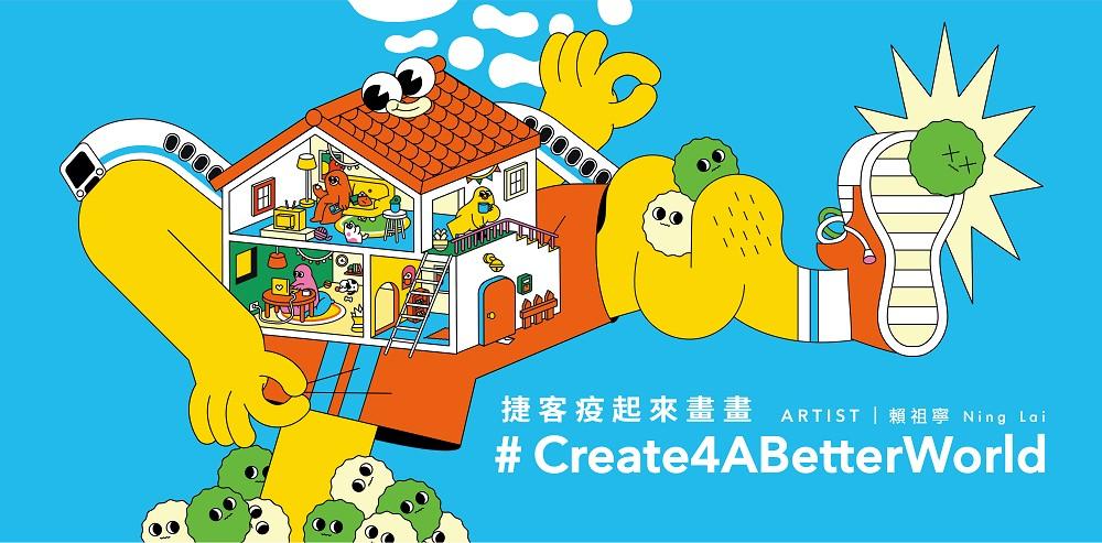 捷客疫起來畫畫Create4ABetterWorld x賴祖寧