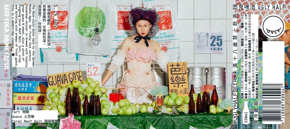 酉鬼啤酒-GuavaGose張藝