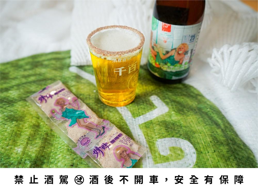 酉鬼啤酒-GuavaGose-形象-D-梅粉喝法-W