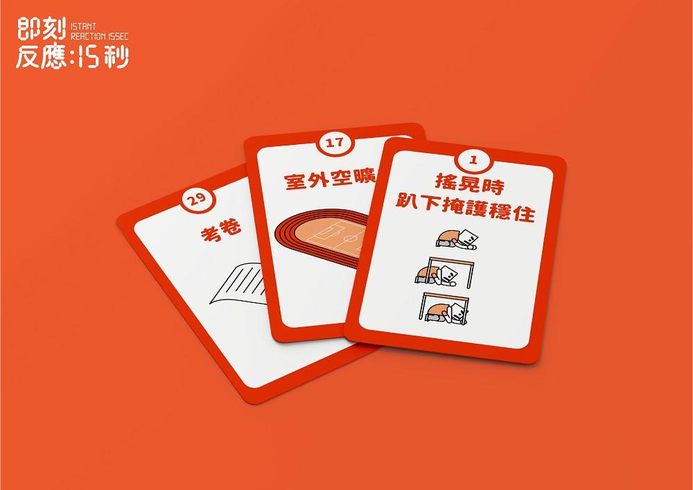 台灣設計研究院防災避難包&教具