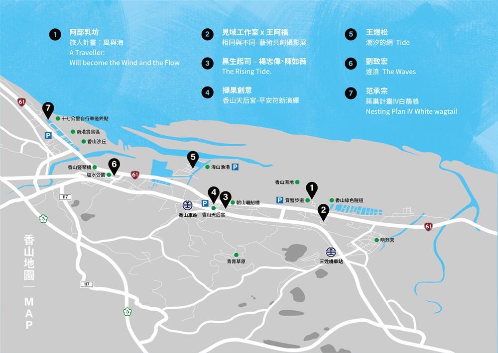 香山藝術季地圖
