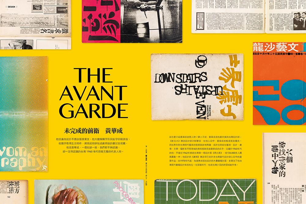 La Vie全新改版!這個時代,你期待什麼樣的雜誌閱讀體驗?