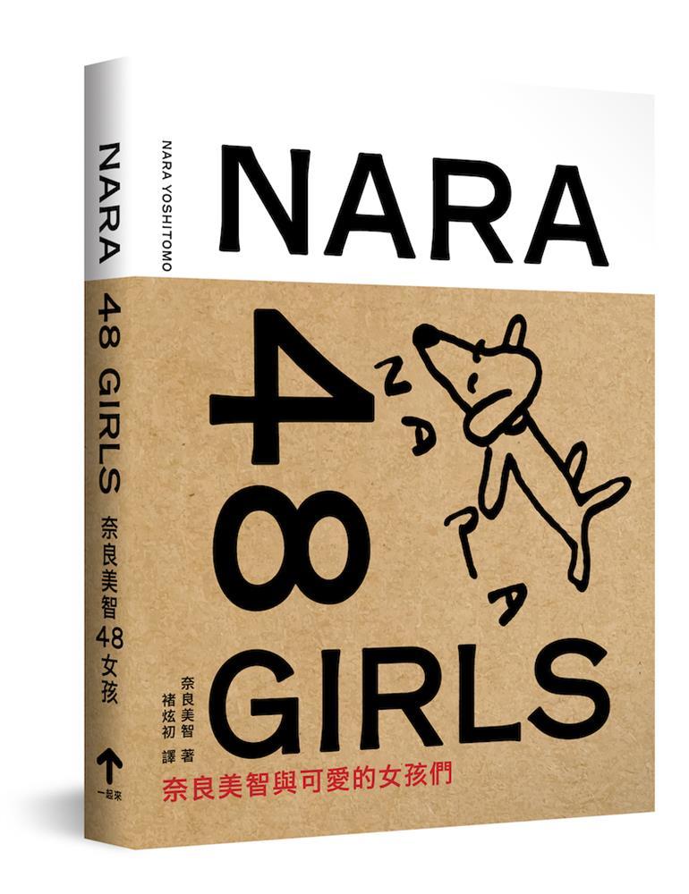 (一起來)《奈良美智48女孩》立體+書腰_300dpi