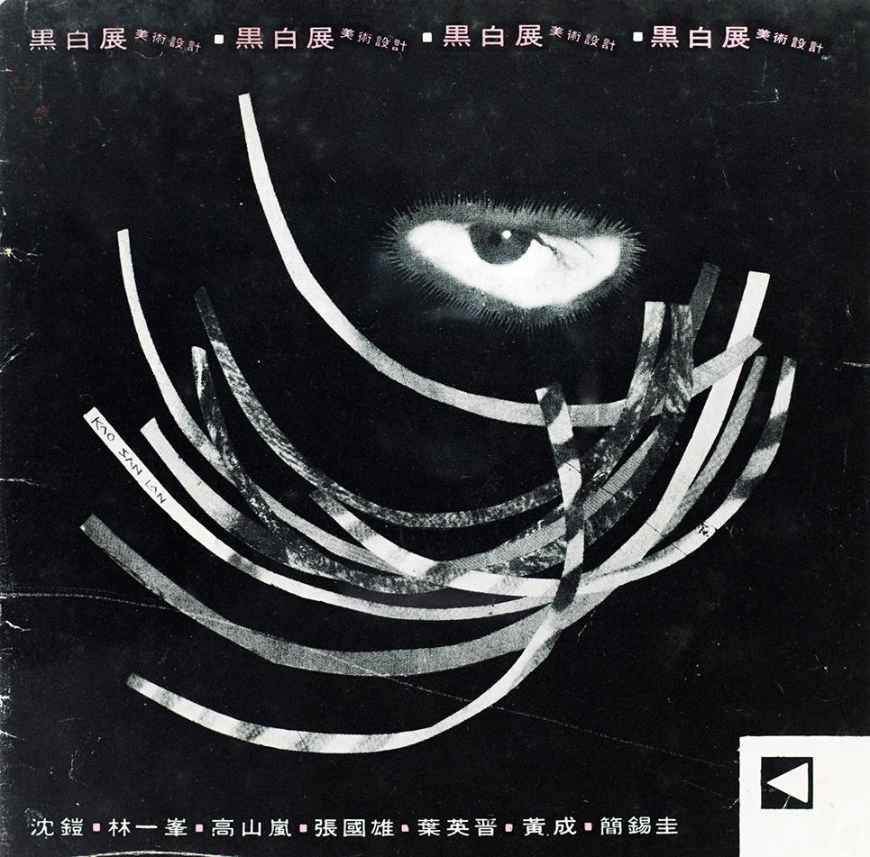 台灣戰後第一個設計展《黑白展》展覽手冊。