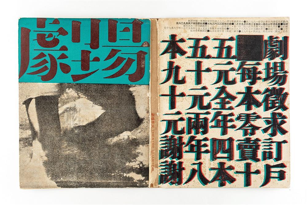 《劇場》雜誌從封面到內頁,都展現出活版鉛字印刷技術下的突破性創意。