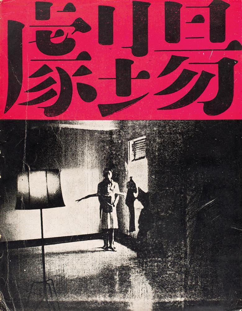 黃華成設計的《劇場》雜誌字體,讓小子聯想到傳統春聯上的招財進寶組合字。