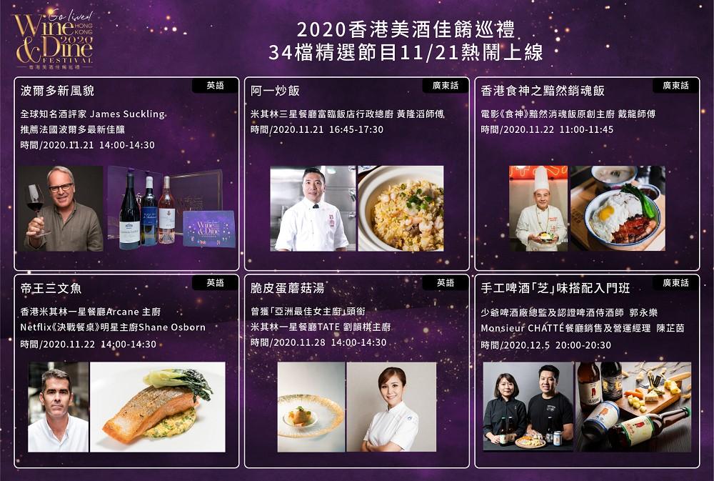 02-匯聚香港頂尖名廚與酒評專家的34檔精彩「網上大師班」,自11月21日起連續三星期的周末熱鬧上線,精選6檔精彩節目開啟您的味蕾新境界。