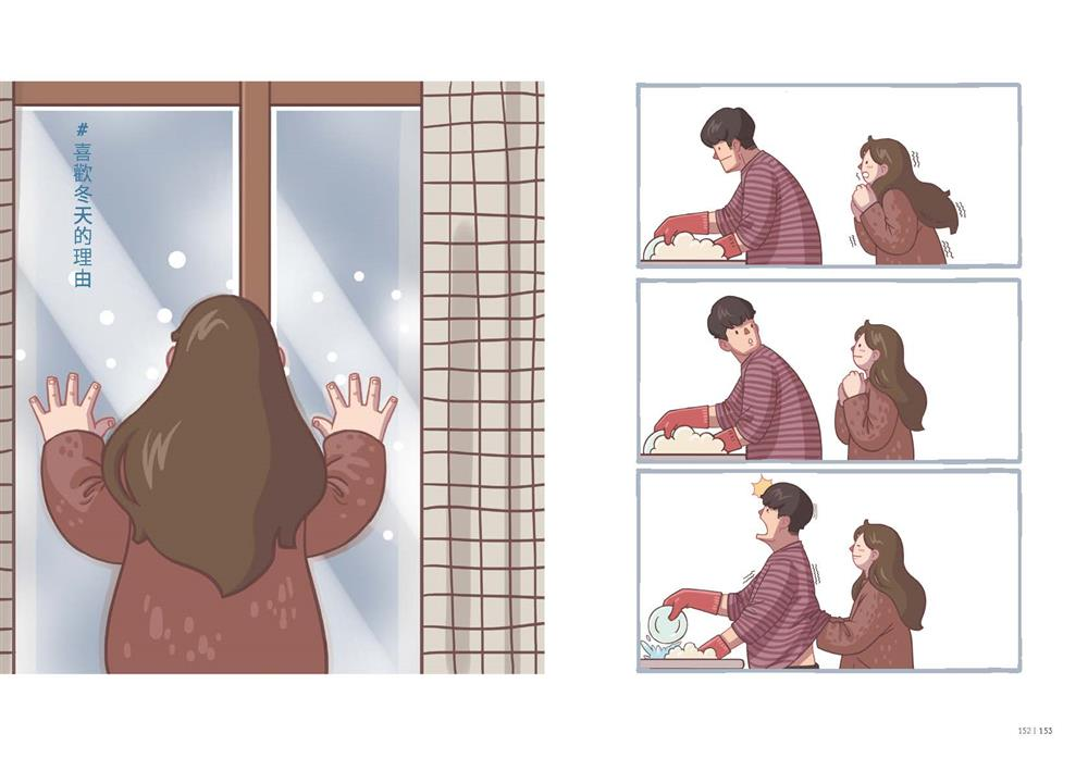 02_喜歡冬天的理由