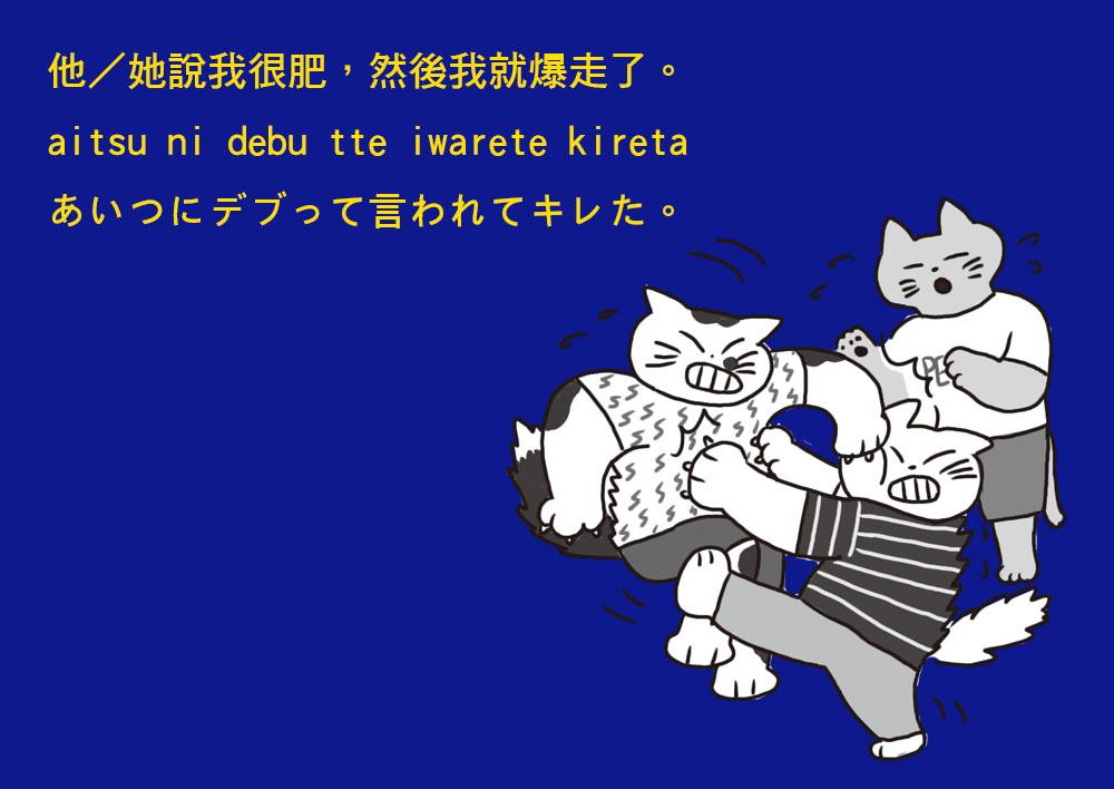 03.氣噗噗日本語-吵架篇C