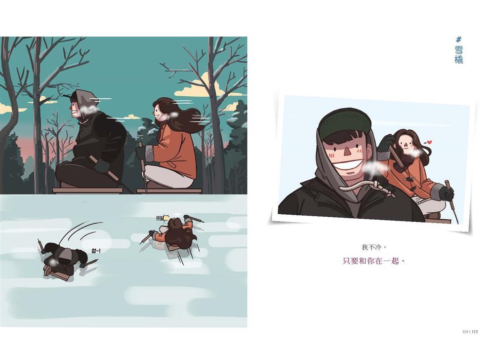 03_雪橇