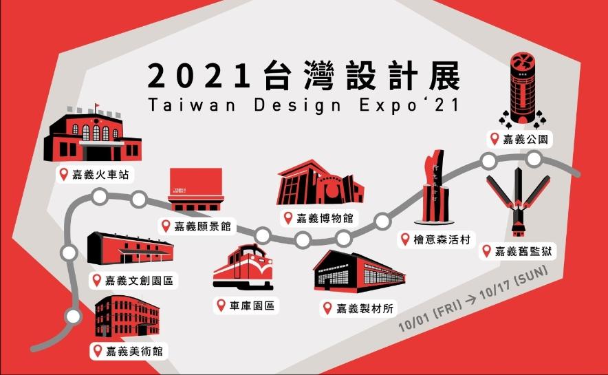 2021台灣設計展在嘉義!首次結合百年歷史的阿里山林鐵本線做為交通接駁