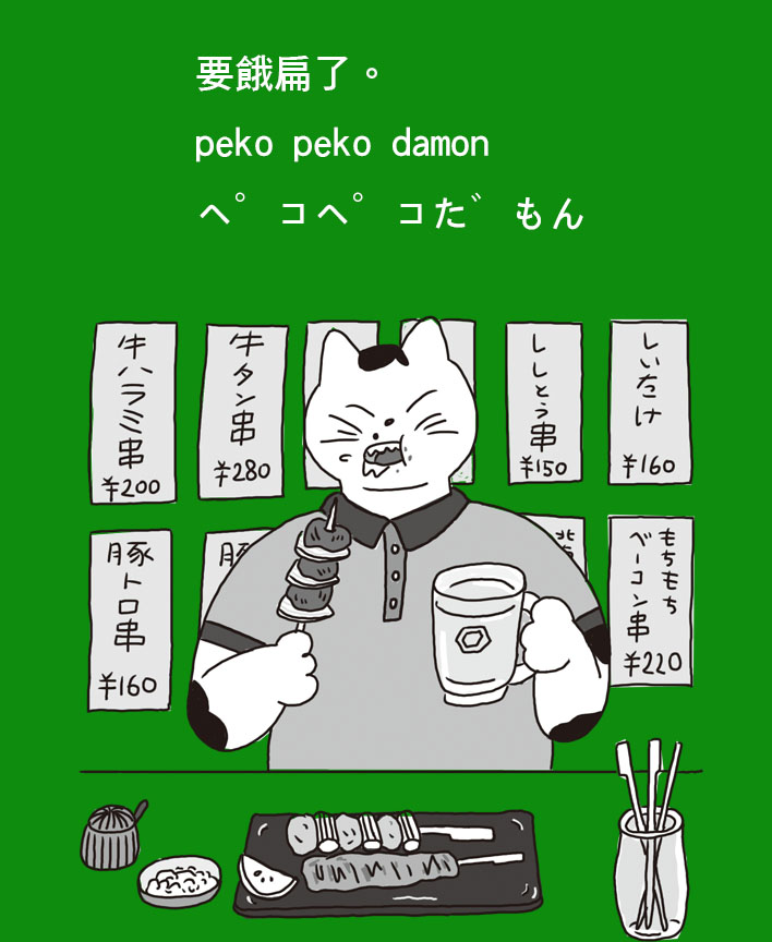 04.飢腸轆轆日本語-難吃篇A