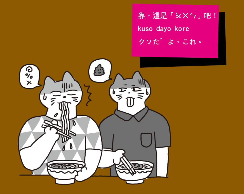 05.飢腸轆轆日本語-難吃篇B