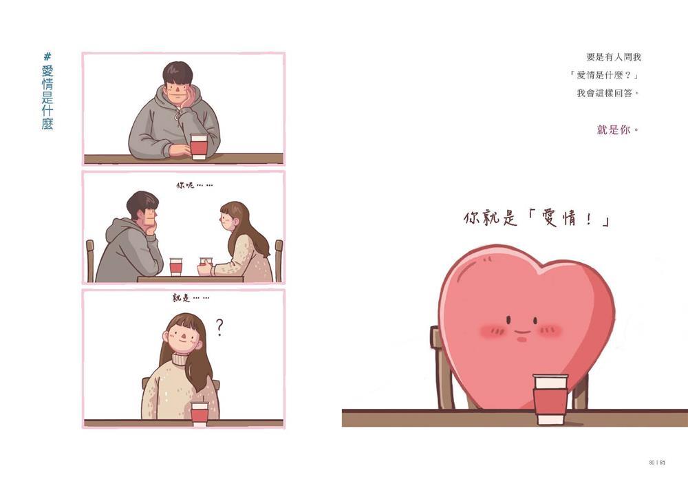 07_愛情是什麼