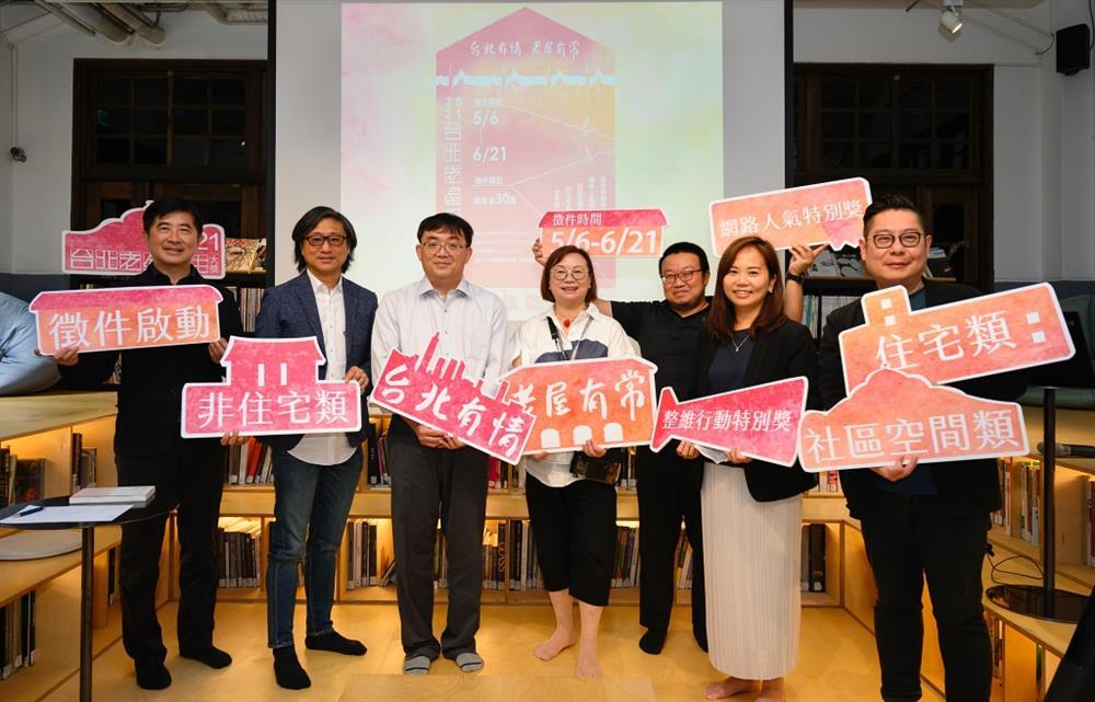 台北老屋新生大獎徵件開始!發崛更多城市的溫暖故事