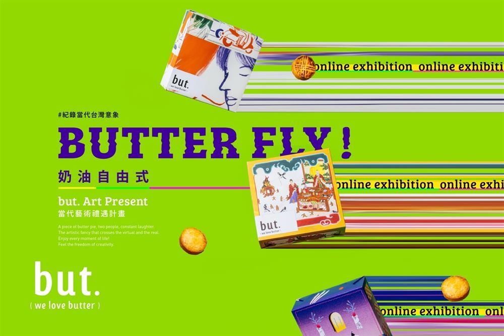 but. we love butter推5款限定包裝!張藝、火山販賣鋪等5位藝術家跨界聯名1主kv-04