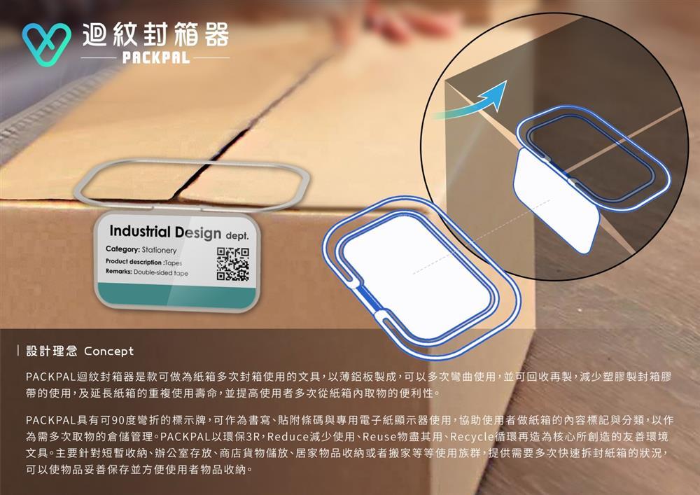 1循環設計特別獎:「迴紋封箱器」(許芳萍、賴謙忱,明志科技大學工業設計系)