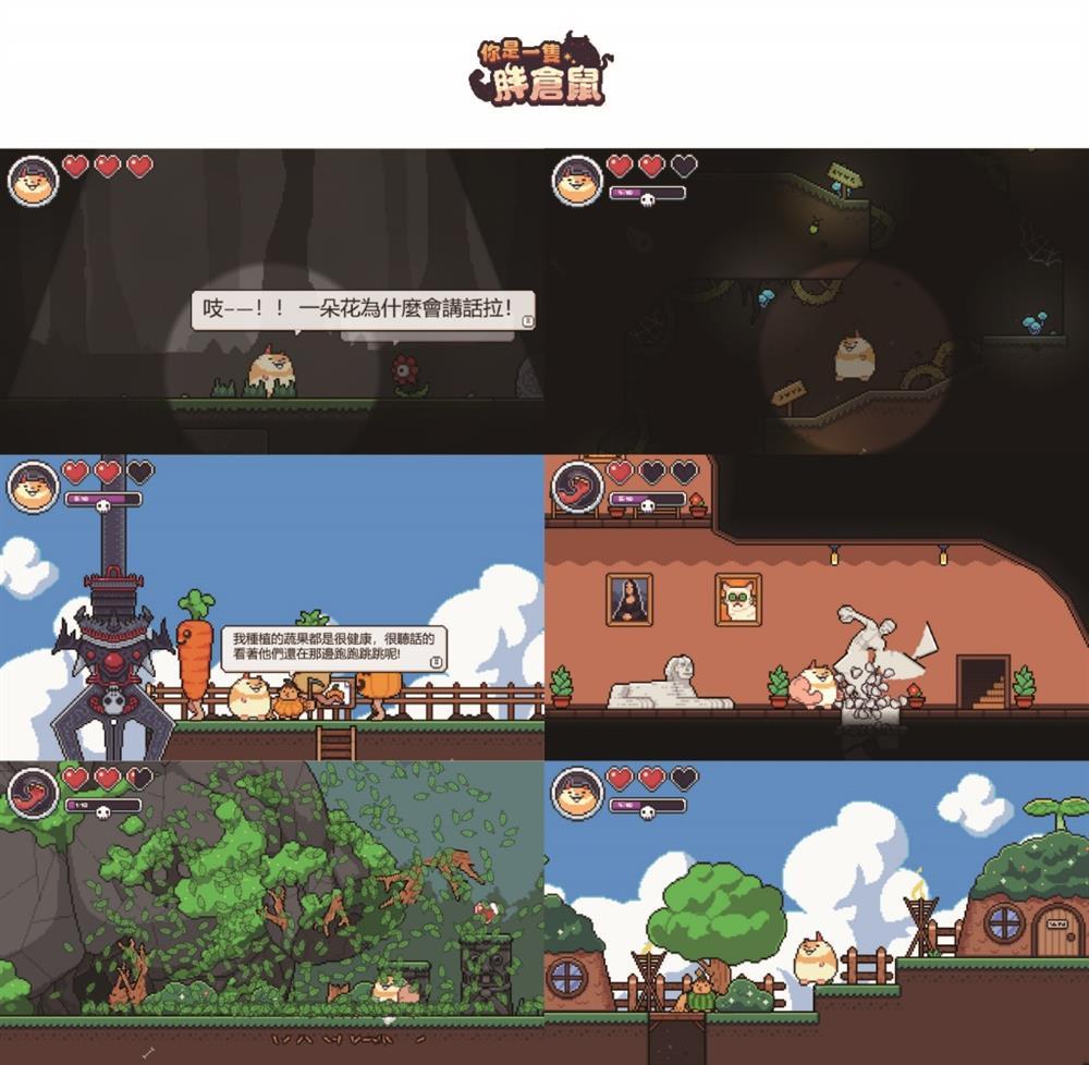 1數位互動設計類:「你是一隻胖倉鼠」(謝文偕、楊詠恩、林俊利、陳家弘、葉岱昀,樹德科技大學動畫與遊戲設計系)
