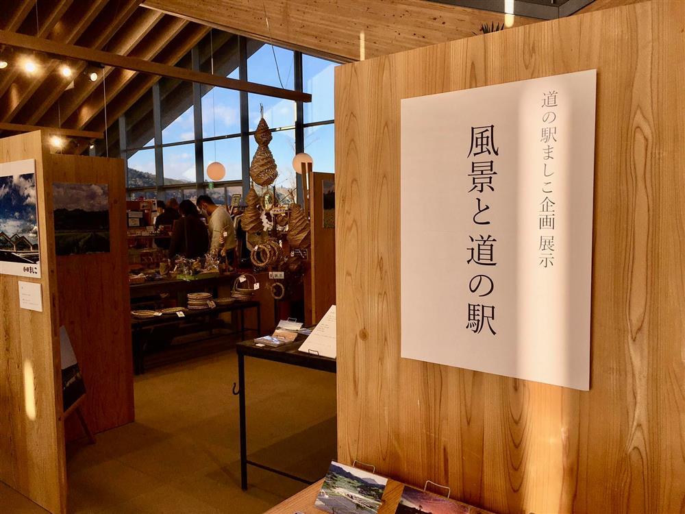 栃⽊縣建築結構最美的益子休息站18