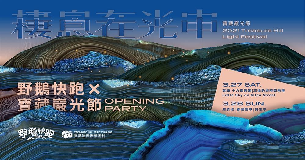 寶藏巖光節2021開展!3大展覽主軸等13組藝術家作品亮點