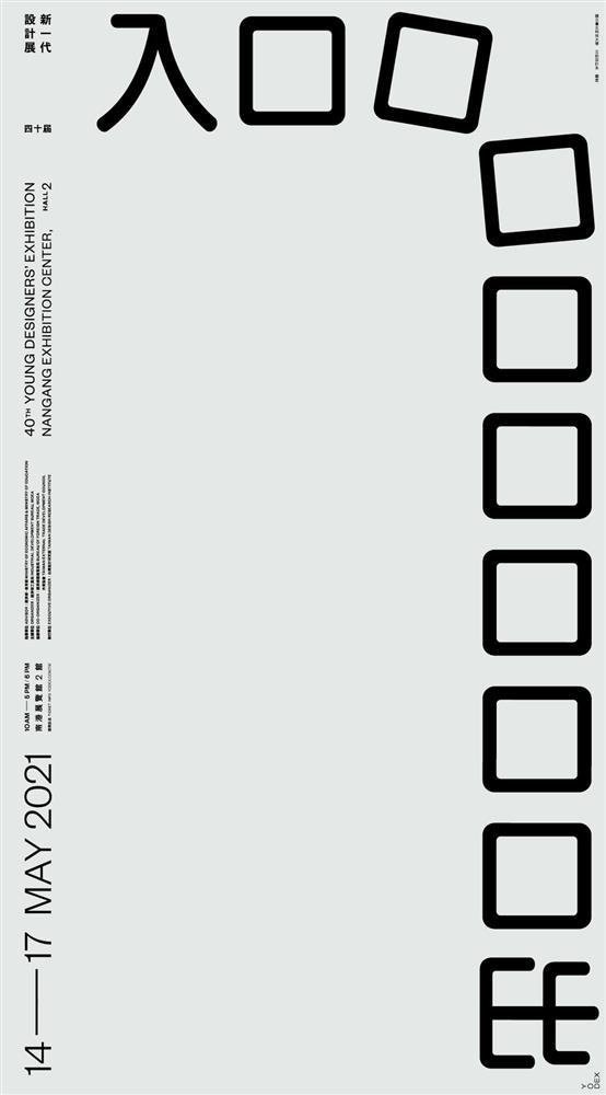 2021新一代設計展新Logo!專訪設計背後聶永真的真心話24