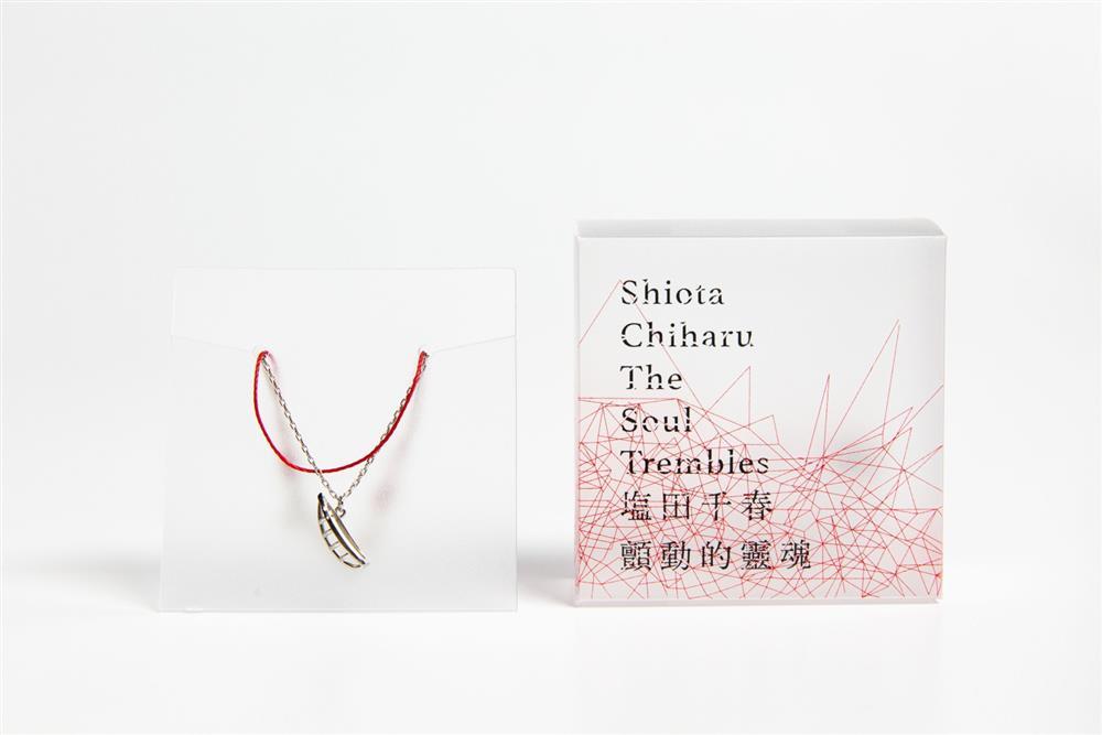 「塩田千春:顫動的靈魂」周邊商品18.1