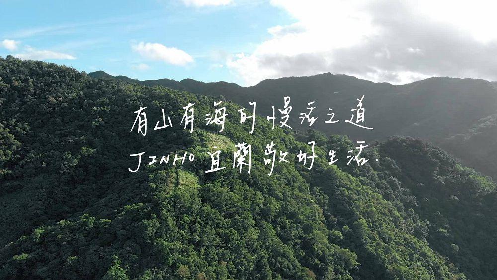 「 JINHO 宜蘭敬好生活誠品南西快閃店 」1