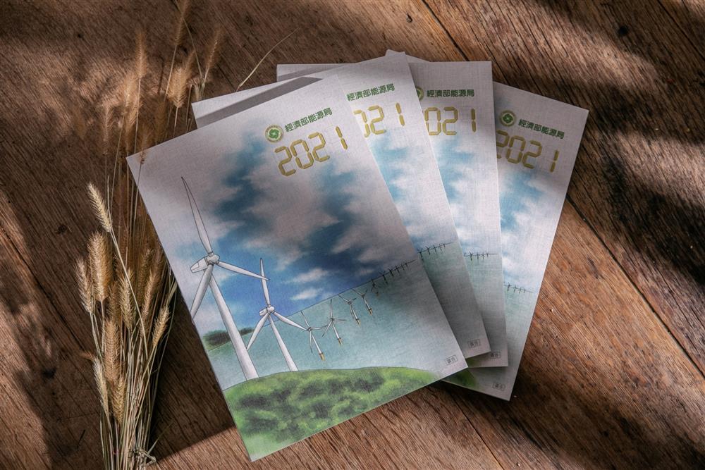 2021能源局桌曆、記事本出爐!