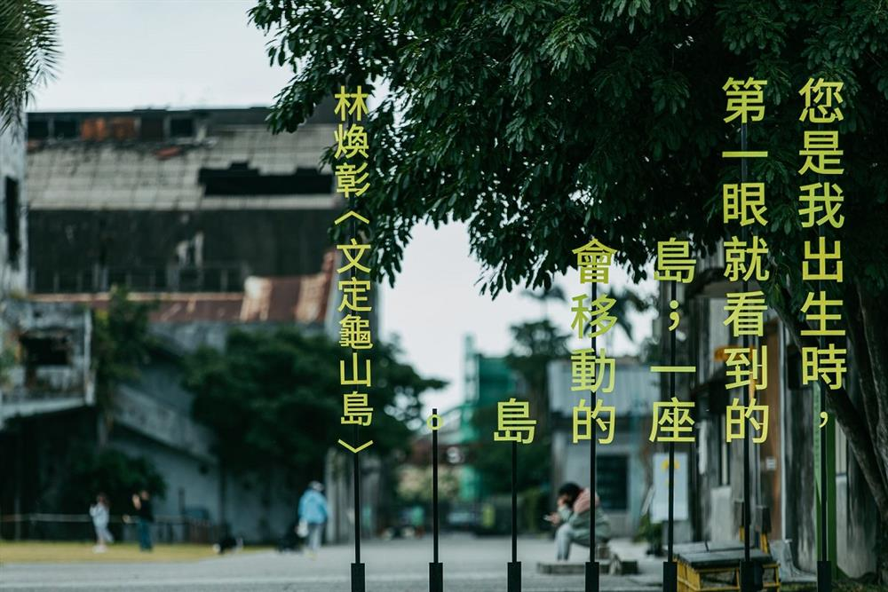2019映像節《詩的土地-文定龜山島》