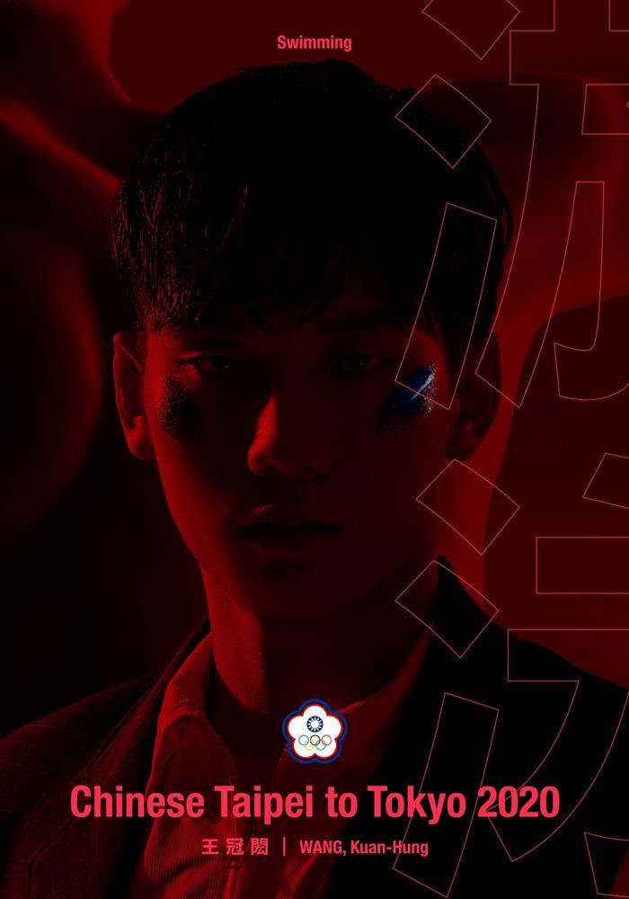 2020東京奧運中華台北代表隊主視覺