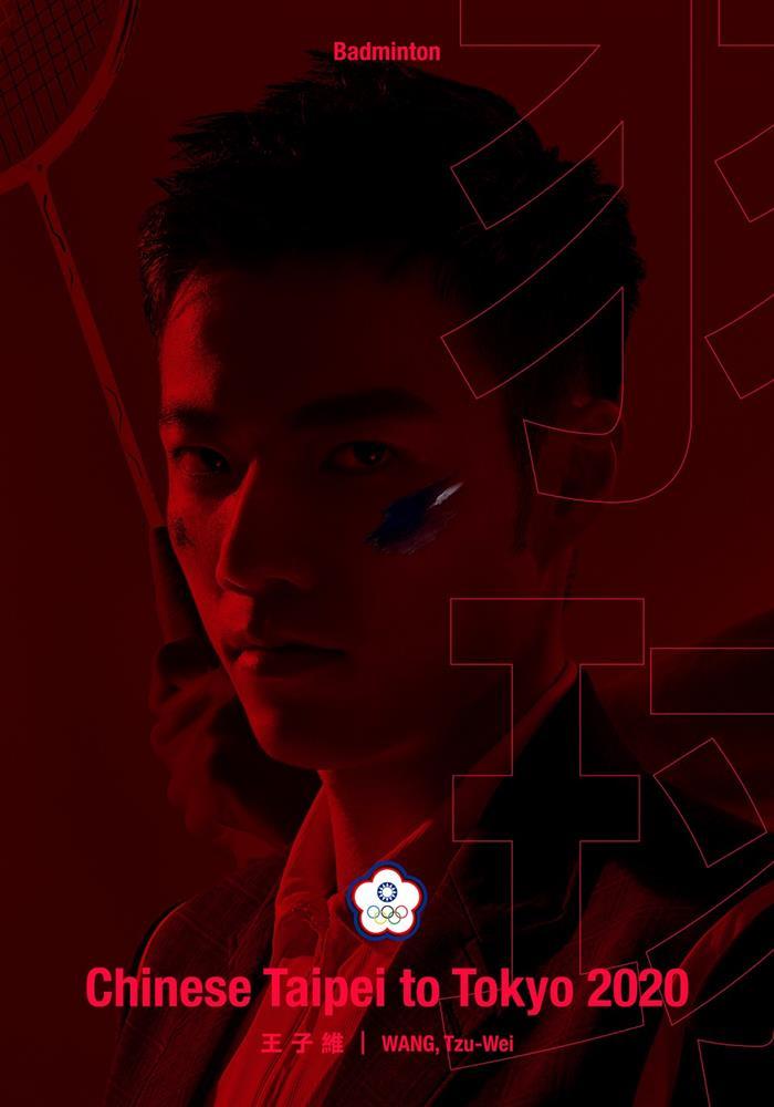 2020東京奧運中華台北代表隊主視覺壓抑王子維