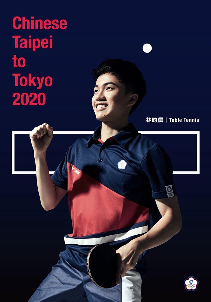 2020東京奧運中華台北代表隊主視覺林昀儒