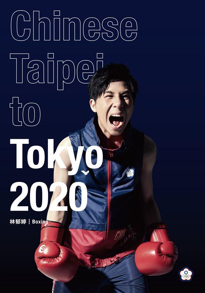 2020東京奧運中華台北代表隊主視覺林郁婷