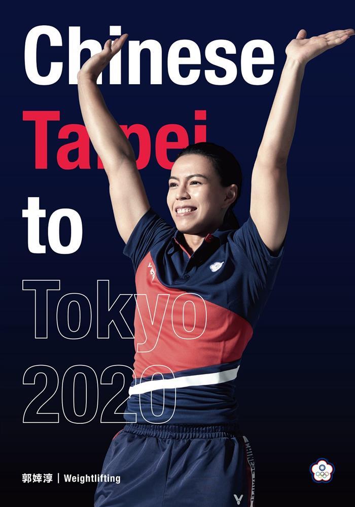 2020東京奧運中華台北代表隊主視覺郭婞淳