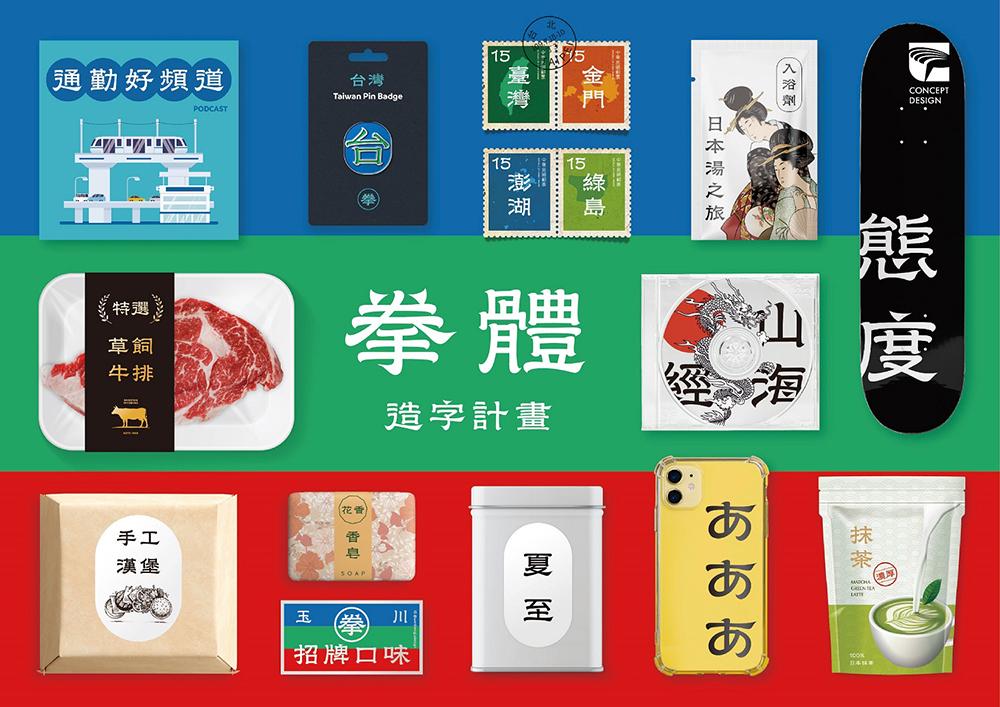 2020金點概念設計獎標章作品:「拳體」(玉川設計所有限公司,台灣)