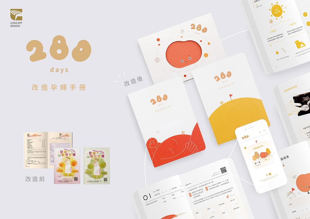2020金點概念設計獎標章作品:「280天」(林于璇、楊筑茵、李虹儀,台灣)