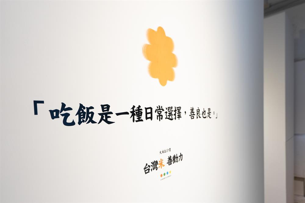 【大米缸計畫 台灣米 善動力】展 迷你花蓮好事集華山登場