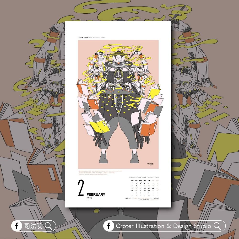 2021司法年曆